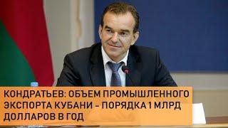 Кондратьев: объем промышленного экспорта Кубани — порядка 1 млрд долларов в год