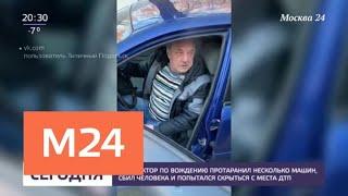 Смотреть видео В Подмосковье водитель протаранил несколько машин - Москва 24 онлайн