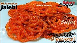 Perfect Jilebi ജിലേബി Kerala Jalebi Bakery Style Indian Street Food