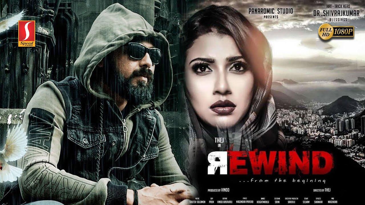 Rewind Tamil Full Movie   Chandana Raghavendra   Thej   Latest Tamil Action Thriller Movie   Full HD