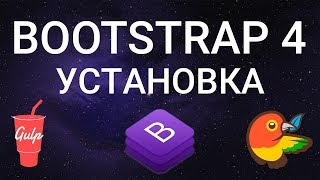Bootsrap 4. Урок 1 - Подготовка проекта и установка
