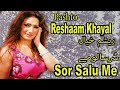 Download Sor Salu Me | Pashto Artist Reshaam Khayal | HD  Song MP3 song and Music Video