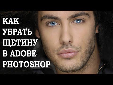 Как убрать щетину в Adobe Photoshop CC 2020