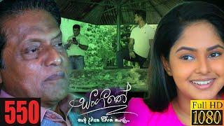 Sangeethe | Episode 550 01st June 2021 Thumbnail