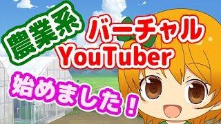 陽菜/Hinaの動画「【自己紹介】福島の畑から来ました!陽菜です!【01】」のサムネイル画像
