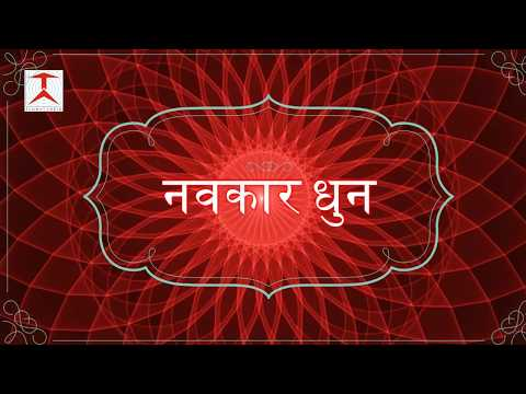 Navkar Mantra for Peace of mind
