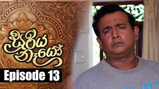Sooriya Naayo Episode 13 | 21 - 07 - 2018 | Siyatha TV Thumbnail