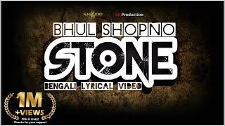 Bhul Shopno Free MP3 Song Download 320 Kbps