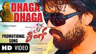 Download Hindi Video Songs - Style King | Dhaga Dhaga Promotional Song | Ganesh, Remya Nambeesen | Arjun Janya | New Kannada