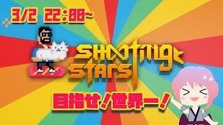 Shooting stars!世界一を目指すでござる!(2020.03.02)