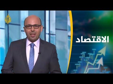 النشرة الاقتصادية الثانية (2019/5/19)  - 19:54-2019 / 5 / 19