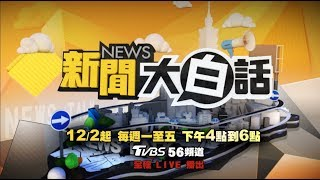 新聞大白話 live stream on Youtube.com
