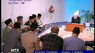 Urdu Tarjamatul Quran Class #282 Al-Hashr 24-25, Al-Mumtahanah 1-11