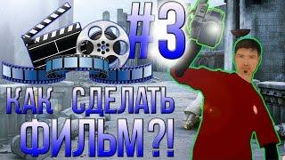 [У.P] Самый лучший урок: Как снять фильм в GTA SA #3