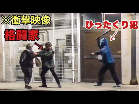 【スカッと】格闘家がひったくり犯撃退した映像