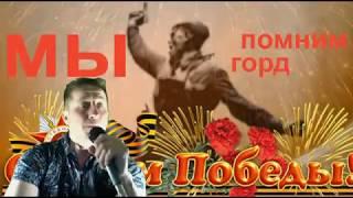 День Победы 2018гМузчат