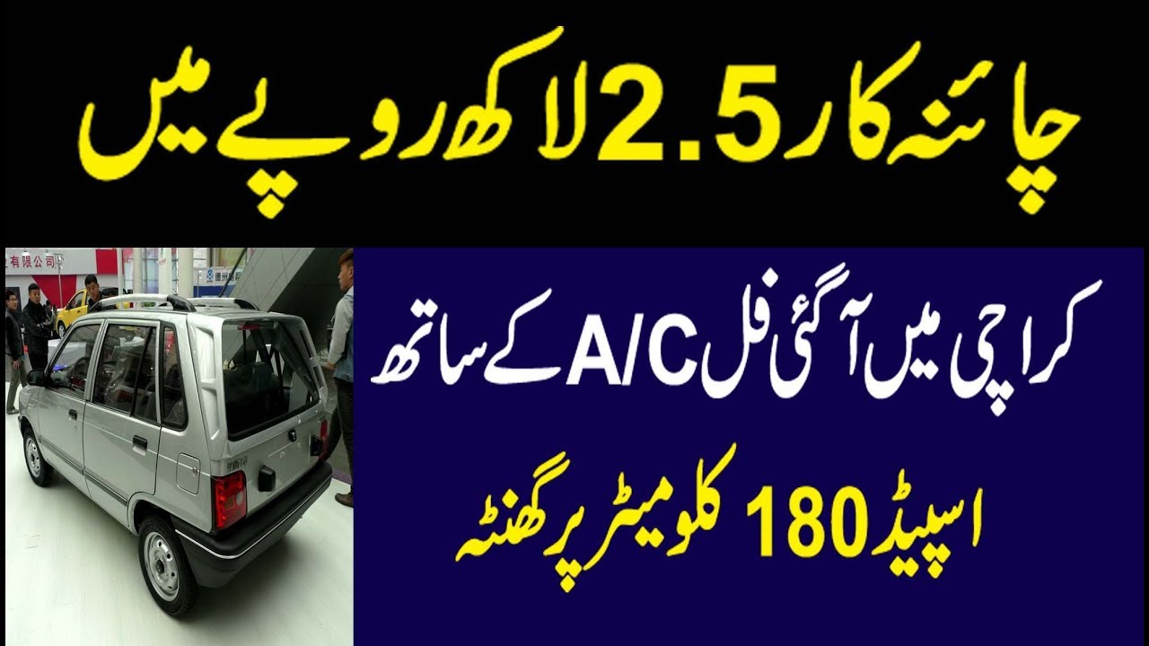 pakistan needs low priced car