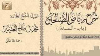 29- شرح رياض الصالحين / باب الصدق/ قصة الثلاثة الذين خلفو / بن عثيمين