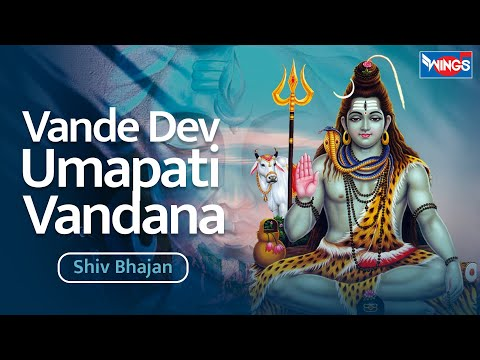 Shiv Bhajan  - Vande Dev Umapati Vandana By Anuradha Paudwal