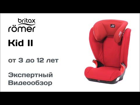 Автокресло Britax Romer KID II обзор Супермаркета Детских Автокресел