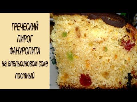Греческий пирог на апельсиновом соке Фануропита.  Постный пирог рецепт