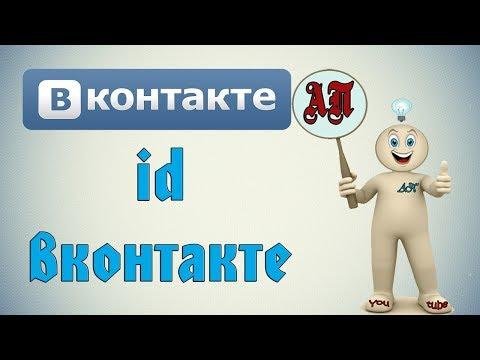 Как изменить Id своей странички в ВК (Вконтакте)?