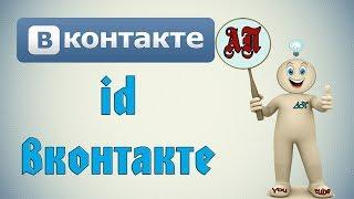как изменить адрес страницы ВКонтакте? Меняем ID профиля Vkontakte