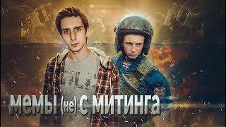 Маленький Розгвардеец , Davie504 в России [Новости Мемов]