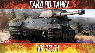 Korben Dallas(Топ стрелок)-VK 7201-9700 УРОНА thumbnail