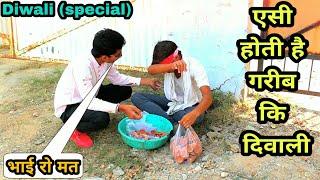 Garib Ki Diwali   गरीब की दिवाली   एक बार जरूर देखें   Heart Touching Diwali special Short Film