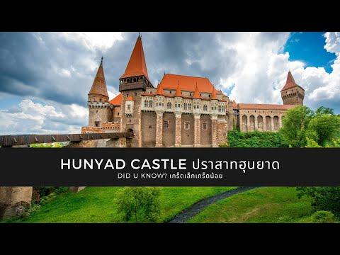 Did u know? เกร็ดเล็กเกร็ดน้อย: Hunyad Castle ปราสาทฮุนยาด