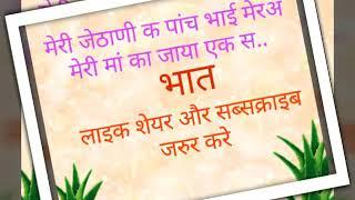 मेरी जेठाणी क पांच भाई मेरअ मेरी मां का जाया एक स/meri jethani k panch bhai mere meri ma ka jaya ek
