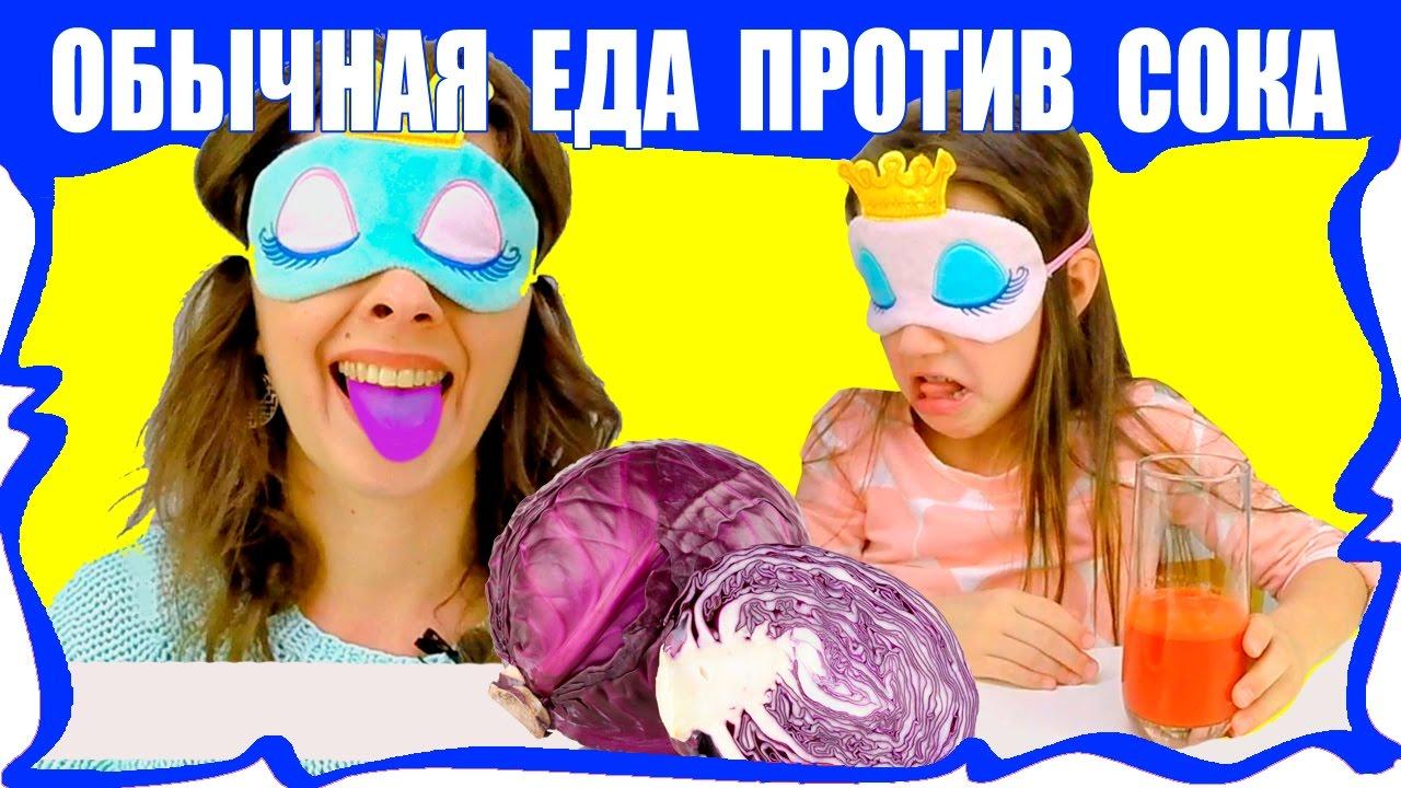 Обычная ЕДА против Овощного СОКА Челлендж Угадываем с ...