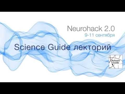 Science Guide лекторий: Использование нейроинтерфейсов в био