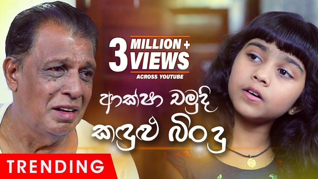 Aksha Chamudi | Kandulu Bindu | Sangeethe | TV Derana