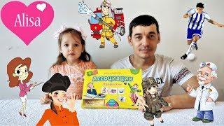 ВЕСЕЛЫЙ ЧЕЛЛЕНДЖ на ассоциации Алиса против папы Развивающее видео Little baby Алиса