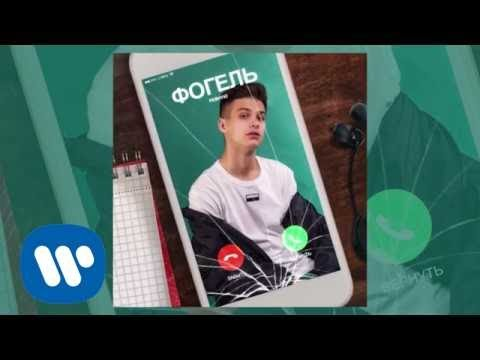 ФОГЕЛЬ - РЕВНУЮ | Official Audio