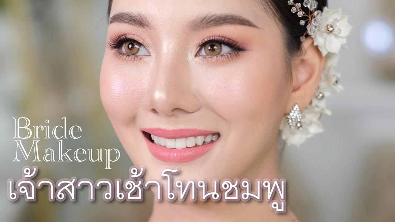 แต่งหน้าเจ้าสาวชุดไทยโทนชมพู Bride Makeup Pink Tone