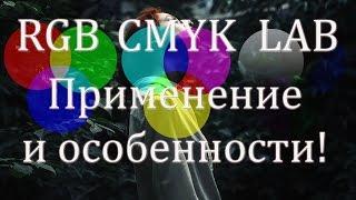 RGB, CMYK и LAB. Что, зачем и как!?