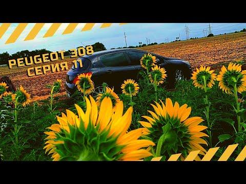 PEUGEOT 308 серия 11 заглючил стартер