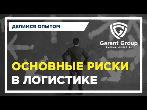 видео: Основные риски в логистике