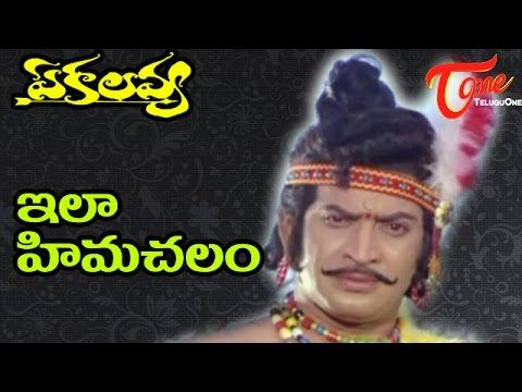 Ekalavya Songs - Ila Himachalam - Krishna - Jayaprada