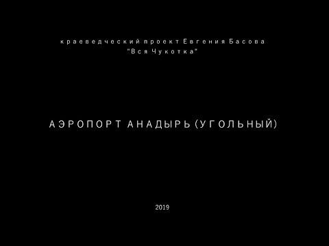 Вся Чукотка. Аэропорт Анадырь (Угольный)