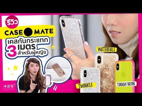 รีวิวเคสกันกระแทก Glitter สำหรับสาวซุ่มซ่าม | Review Case-Mate | 425degree