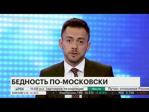Бедность по-московски. Уровень бедности в столице.