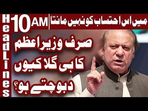 Nawaz Bashing Court Badly While Media Talk in London - Headlines 10 AM - 6 December - Express News