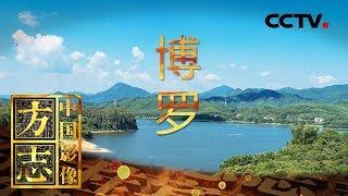 《中国影像方志》 第370集 广东博罗篇| CCTV科教