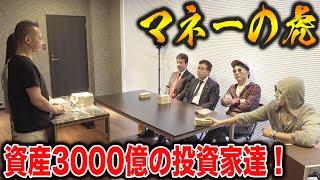【マネーの虎】資産3000億の投資家集合!吠える虎達!【ラファエル】