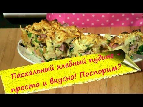 Быстрый рецепт Чешский ПАСХАЛЬНЫЙ хлебный пудинг - очень вкусный