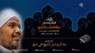 الشيخ عبد الرشيد صوفي - العشاء و التراويح 14 رمضان 1440 ه - سورة طه والأنبياء